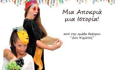 Μια αποκριά μια ιστορία. Παιδική παράσταση σήμερα 11 Φεβρουαρίου στην ΠΥΡΝΑ στην Κηφισιά.