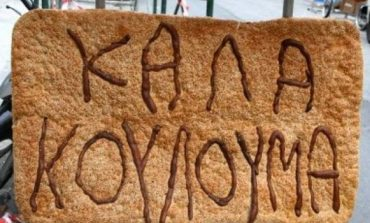 Στη Νέα Ερυθραία τα κούλουμα σήμερα 27 Φεβρουαρίου.