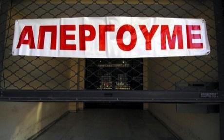 Απεργία σήμερα 1 Μαρτίου και Παρασκευή 3/03 σε Μετρό, Ηλεκτρικό και Τράμ