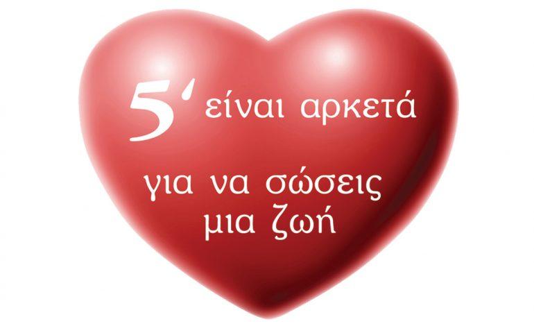 Εθελοντική αιμοδοσία στις 24 Φεβρουαρίου στην Κηφισιά