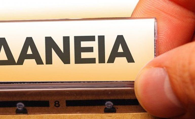 Ξεκινάει την 1η Μαρτίου η λειτουργία του πρώτου Γραφείου Ενημέρωσης Δανειοληπτών