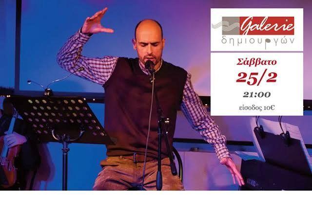 Απόψε 25/02 ο Γιώργος Καγιαλίκος στην Galerie Δημιουργών.