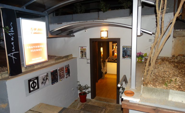 To POLIS 24 πήγε στη Galerie Δημιουργών ν 'ακούσει ένα αφιέρωμα στο Νέο Κύμα 10/03. VIDEO