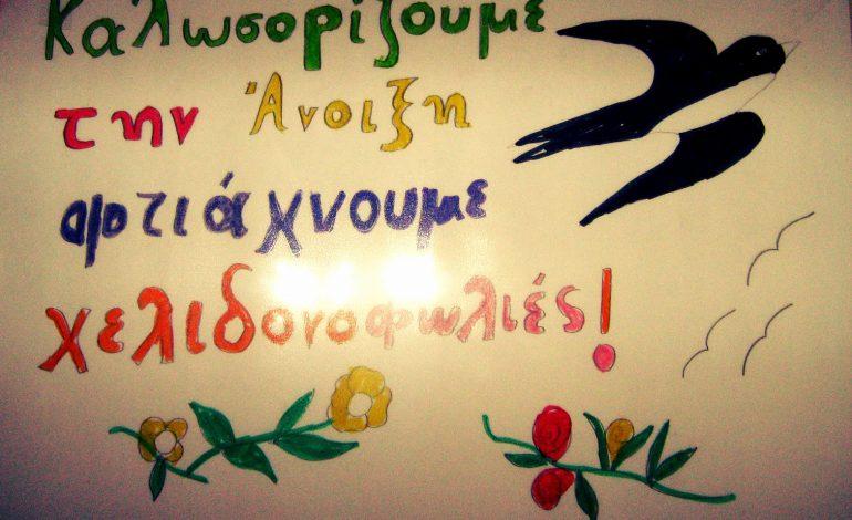Χελιδονίσματα την Κυριακή 12 Μαρτίου στο Άλσος Συγγρού