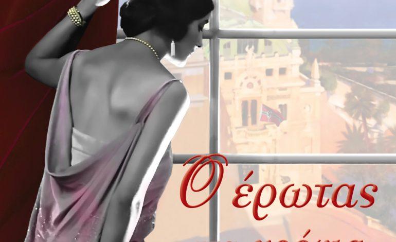 Πολιτιστικό Κέντρο Αιγυπτιωτών. Πρόσκληση σε παρουσίαση βιβλίου 1η Μαρτίου.