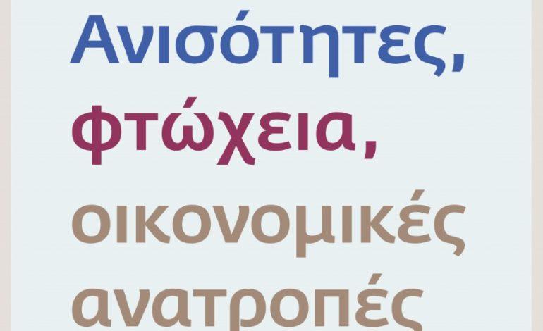 Παρουσίαση βιβλίων σήμερα 1η Μαρτίου στον Ευριπίδη στην Κηφισιά