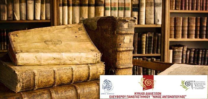 Ελεύθερο Πανεπιστήμιο Δήμου Κηφισιάς 8 Μαρτίου