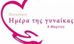 Η ΧΕΝ Κηφισιάς σας προσκαλεί σήμερα 8 Μαρτίου