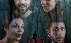 Ο Λάζαρος και οι Δράκοι. Παιδική παράσταση στο Θέατρο Ακάδημος. Πρεμιέρα 19 Μαρτίου.