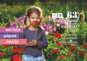 Έρχεται στις 27 Απριλίου η 63η Ανθοκομική Έκθεση Κηφισιάς