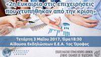 Εκδήλωση για «δεύτερη ευκαιρία» στις επιχειρήσεις, στις 3 Μαΐου