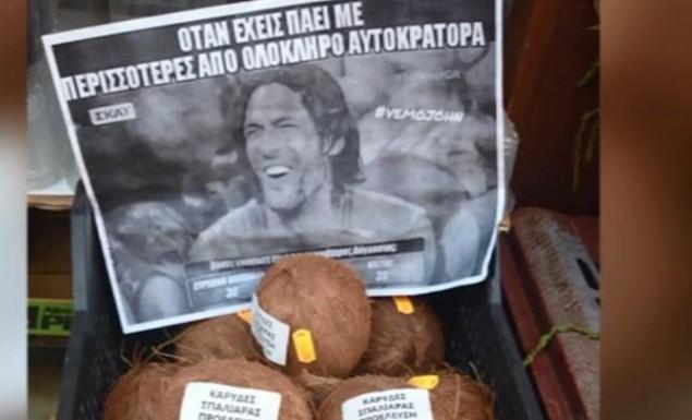 Πωλούνται καρύδες… Σπαλιάρας! (pics)