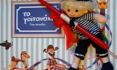 Γαϊτανακι, το κατάστημα στην Κηφισία με τις κάλυτερες χειροποίητες λαμπάδες, παιχνίδια και ειδη δώρων!