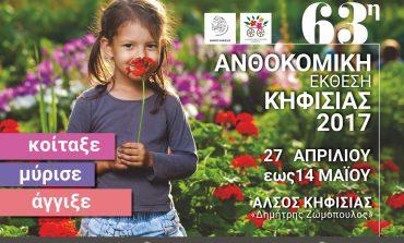 Απόψε 28/04 στις 20.00 τα εγκαίνια της 63ης Ανθοκομικής Έκθεσης Κηφισιάς
