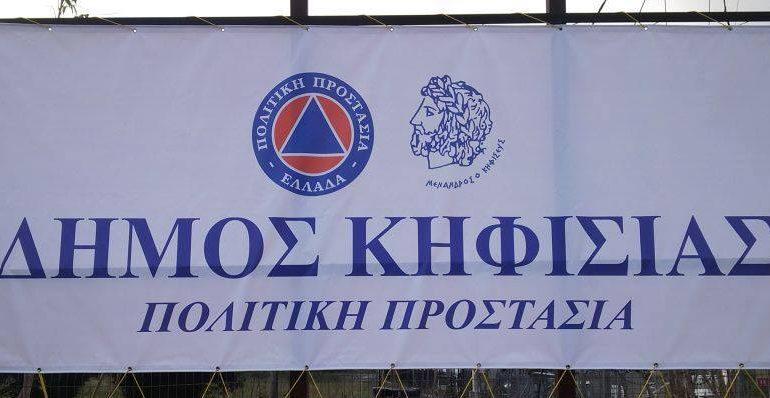Η πολιτική προστασία του Δήμου Κηφισιάς στο πλευρό του πολίτη.