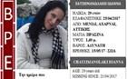 Αίσιο τέλος για την εξαφανισμένη μητέρα από το Μενίδι