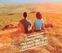 Εκστρατεία Ενημέρωσης κοινού για την Πολλαπλή Σκλήρυνση και για το 2017 από τη Novartis Hellas