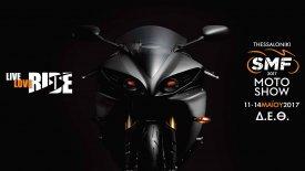 Η Θεσσαλονίκη υποδέχεται το SMF Motoshow 2017