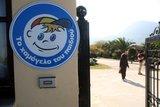 Προσοχή! Επιτήδειοι χρησιμοποιούν το «Το Χαμόγελο του Παιδιού» για να κλέψουν πολίτες