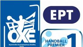 Το πρόγραμμα των τελικών της Handball Premier