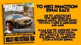 Το InMotion 33 έφτασε!