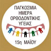 15 Μαΐου – Παγκόσμια Ημέρα Ορθοδοντικής Φροντίδας «Η ζωή σας, το χαμόγελό σας, ο ορθοδοντικός σας!»