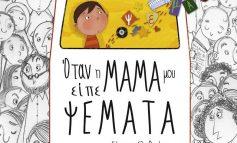 Όταν η μαμά μου είπε ψέματα. Παιδικό βιβλίο σήμερα στον Ευριπίδη.