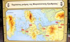 ''Περίπατος μνήμης της Μικρασιατικής Ερυθραίας'' Σήμερα 26/05 τα εγκαίνια στο ΚΕΜΜΕ