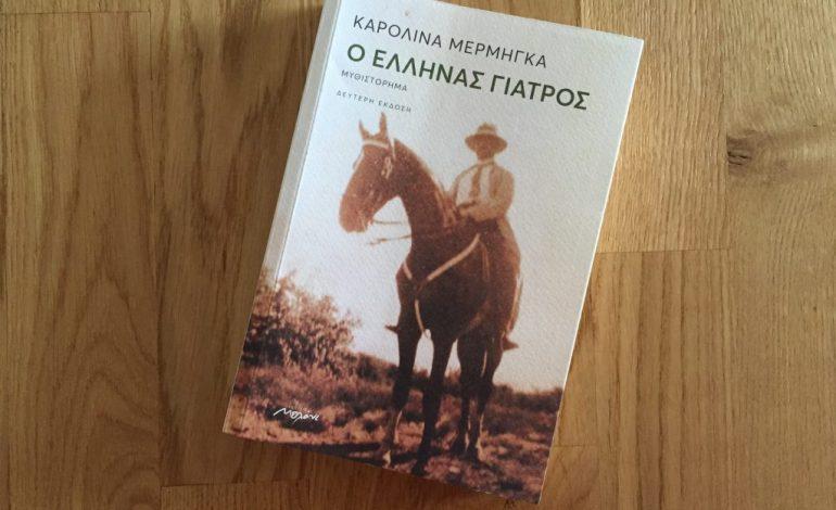 Παρουσίαση βιβλίου σήμερα 24/05 στον Ευριπίδη στην Κηφισιά