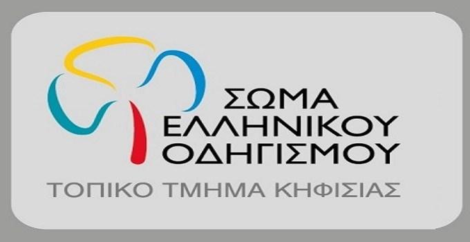 Το Σώμα Ελληνικού Οδηγισμού Κηφισιάς μας προσκαλεί 6/05