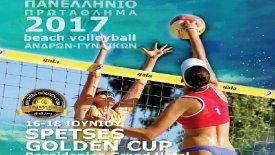 Αντίστροφη μέτρηση για τον πρώτο σταθμό του Πανελληνίου Πρωταθλήματος Beach Volley