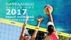 Αρχίζει την Παρασκευή το πρωτάθλημα Beach Volley