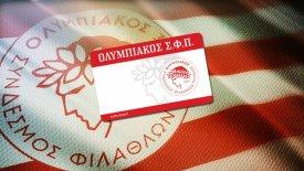 Αρχίζουν σήμερα οι ανανεώσεις καρτών μέλους στον Ολυμπιακό