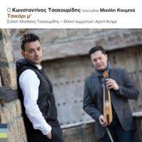 Κυκλοφορία cd Τσικάρι'μ – Ο Κωνσταντίνος Τσαχουρίδης τραγουδάει Μιχάλη Κουμπιό