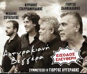 Το Σάββατο το 21ο Σεργιάνι στην Παράδοση του Δήμου Κηφισιάς