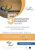 5η Διεπιστημονική Εκπαιδευτική Ημερίδα, Η νέα τεχνολογία και πληροφορική στην αποκατάσταση