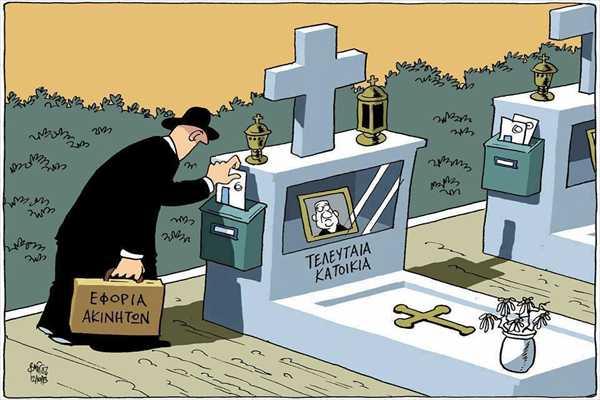 Οι Έλληνες δουλεύουν 203 ημέρες τον χρόνο για εφορία και ταμεία