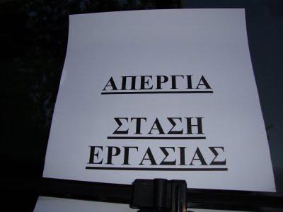 Στάση εργασίας στο Δήμο Κηφισιάς