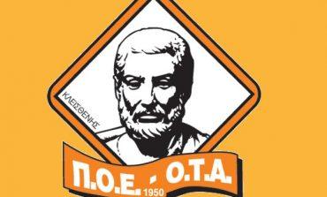 Συνδικάτο ΟΤΑ: 24ωρη απεργία σήμερα – Συνεχίζονται οι καταλήψεις