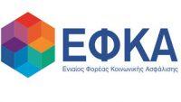 Δέκα σημεία-κλειδιά για τον νέο διακανονισμό χρεών προς τον ΕΦΚΑ