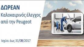 Ξένοιαστο καλοκαίρι με Peugeot