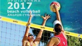 Ξεκινούν οι αγώνες των προκριματικών στο Beach Volley στο Αντίρριο