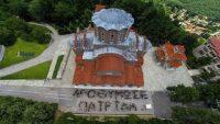 Οι ποντιακής καταγωγής νέοι ανταμώνουν στην Παναγία Σουμελά
