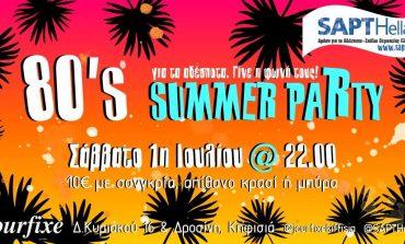 Σήμερα 1/07 το βράδυ στο Joyrfixe στην Κηφισιά 80s Summer Party – Γίνε η φωνή τους!