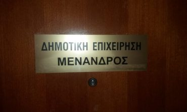 Σύσταση πελατείας με προμήθεια 10% από το Δήμο Κηφισιάς καταγγέλλει ο δημοτικός σύμβουλος Καπάτσος Γιάννης.