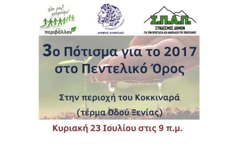 Εθελοντικό Πότισμα για το 2017