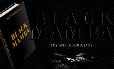 Black Mamba, ένα μυθιστόρημα από τον Άρη Τερζόπουλο