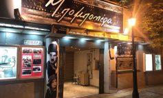 Από σήμερα 31/08 2 ταινίες στη Μπομπονιέρα στην Κηφισιά