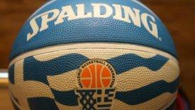 Ανακοινώθηκε το πρόγραμμα της 3ης αγωνιστικής της Β' Φάσης του Κυπέλλου Ελλάδος