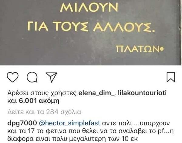"""Γιαννακόπουλος: """"Η διαφορά είναι πολύ μεγαλύτερη από 10 εκ."""""""